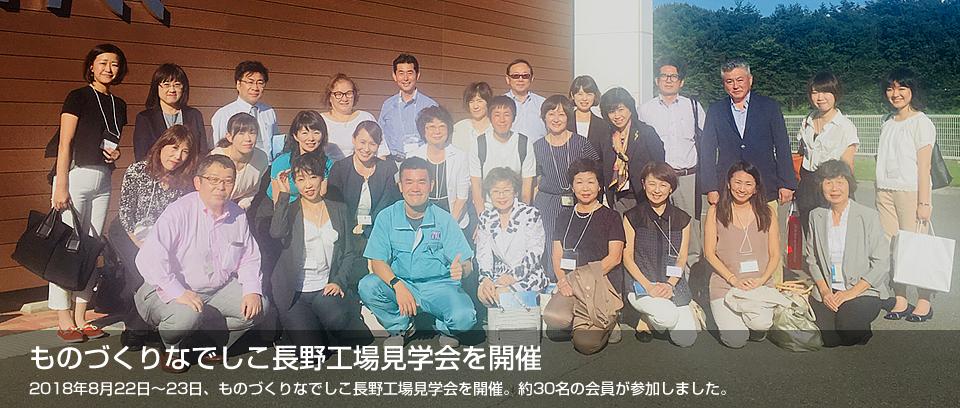 ものづくりなでしこ-女性のしなやかな強さが日本のものづくりを支える-